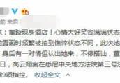 高云翔新增9项指控,董璇却笑容满面?或将在最终审判亮出底牌!