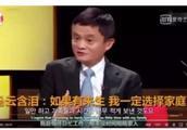 马云被网友骂惨,他到底错在哪里?