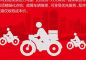 春运首日,豪爵发布《2019年摩托车安全返乡白皮书》