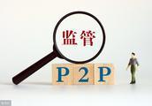 昨天杭州又一平台被劝退,清退潮扩大,对投资人有哪些影响?