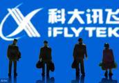 1月23日IT行业资讯:科大讯飞回应裁员传闻