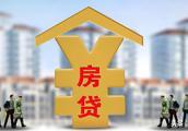 央行发布2019年1月金融报告,对房地产释放哪些房价信号?关注3点