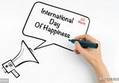 国际幸福日,你今天幸福了么?