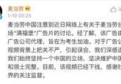 """麦当劳回应""""台湾国籍""""广告:把关不严 维护中国主权"""