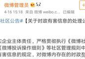 网络发声需慎言!@演员赵立新等29个微博账号被关闭!