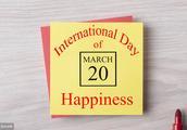 """3月20日""""国际幸福日"""",你幸福吗?"""