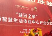 中国联通和斐讯合作非法集资事件,受害者进来聊聊吧