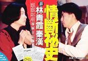 """秦汉一句""""女人很好骗""""激怒林青霞?导演30年前日记曝分手之谜"""