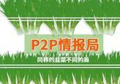 """P2P平台,也开始""""维权""""了"""
