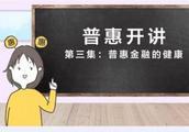 漫画 | 普惠开讲(三)普惠金融的健康