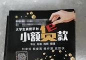 """武汉""""校园贷""""恶势力集团5人被判刑"""