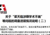 北京电影学院撤销翟天临博士学位