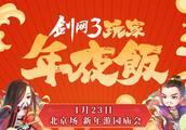 《剑网3》新春年夜饭下周启动 郭大侠空降请吃饭!