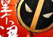 《死侍2》发布中国风海报,内地上映为多30分钟的新版本