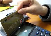 银行 最新规定:银行卡长期不用又不去注销会带来以下后果