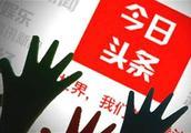 「热点舆情」被指突破行业底线 今日头条诉虎嗅网侵权索赔80万
