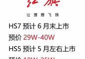 红旗HS7预售价曝光,比奥迪Q7还大,3.0T机械增压+8AT,要逆袭