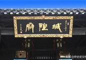 """正月十五城隍庙里看""""火判"""",""""火判""""是钟馗?"""