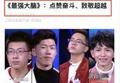 人民日报点赞《最强大脑》,网友却质疑节目组替选手作弊!