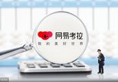 网易考拉合并亚马逊中国海外购业务?官方回应:不予置评