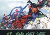 连环画赏析:经典神话故事《八仙闹海》绘画:杨永青