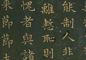 王羲之小楷《佛遗教经》高清难得版本