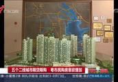 五个二线城市限贷限购 广州市民购房意欲增加