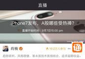 iPhone7发布,平安天下通专家汇总苹果与A股3大看点
