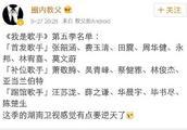 《我是歌手5》名单太强大了!吴青峰正面回应是否补位参加!
