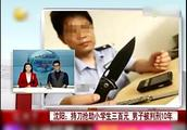 男子持刀抢劫小学生 被判刑10年 只因抢了318元!