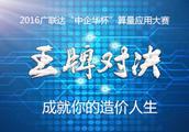 """2016广联达""""中企华杯""""算量大赛精彩花絮!"""