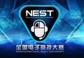 2016 NEST全国电子竞技大赛厦门总决赛 战火即燃
