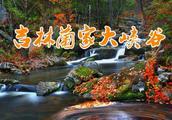 吉林兰家大峡谷国家森林公园 -- 灵动山水、书画兰家