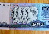 北京收购第一版人民币市场价格表多少,今年纸币热门吗?
