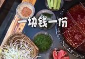 藏在观音桥咔咔角角的老重庆三拖一火锅,素菜一块钱,荤菜三块钱