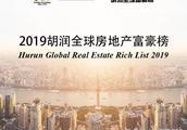 2019胡润全球房地产富豪榜发布,许家印以2500亿元财富居首