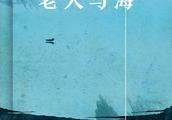 老人与海:一个人可以被消灭,但不会被打败的故事