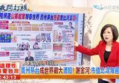 台湾节目:大陆茅台市值超鸿海,主持人直言,到底在做什么?