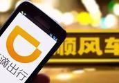滴滴:顺风车回归暂无时间表;北京银保监局调查奔驰汽车金融