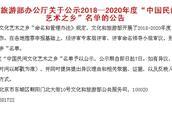 """宜昌这个镇入围""""中国民间文化艺术之乡""""!"""