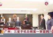 广州:三星手机自燃案一审宣判
