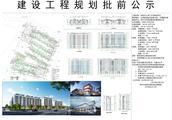 新力太湖度假区地块25幢住宅规划出炉,将建多层、小高层住宅产品
