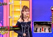 吴谨言上台湾综艺节目跳舞,舞王罗志祥服了:她跳最好!
