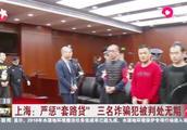 """上海:严惩""""套路贷"""",三名诈骗犯被判处无期"""