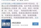 陈羽凡未到社区报到,疑似拒绝