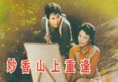 中国电影出版社《妙香山上重逢》1984年