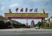 曾是中国的土豪村,村民都有上百万存款,如今负债400亿