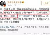"""池子点名批评吴亦凡,劝粉丝别刷榜,韩式""""打榜文化""""引质疑"""