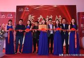 广汽传祺华中区百强星级站--众驰淮阳站开业大吉