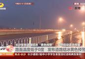 """9日晚,长沙发布道路结冰""""黄色预警"""",启动恶劣天气应急预案!"""